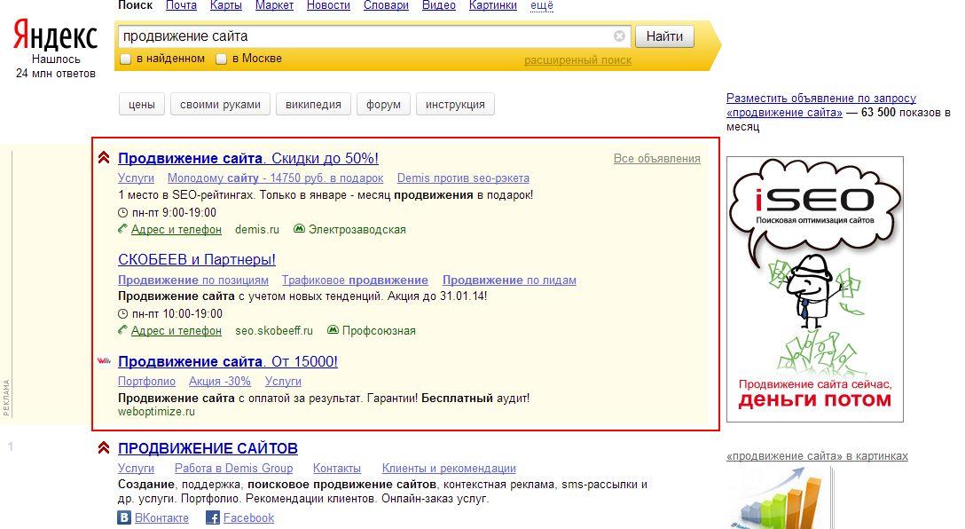 Продвижение сайтов на яндекс своими руками