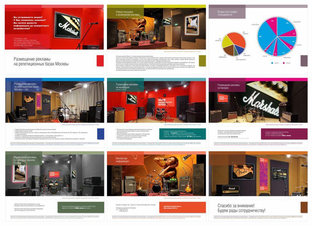 Дизайн презентации разработка