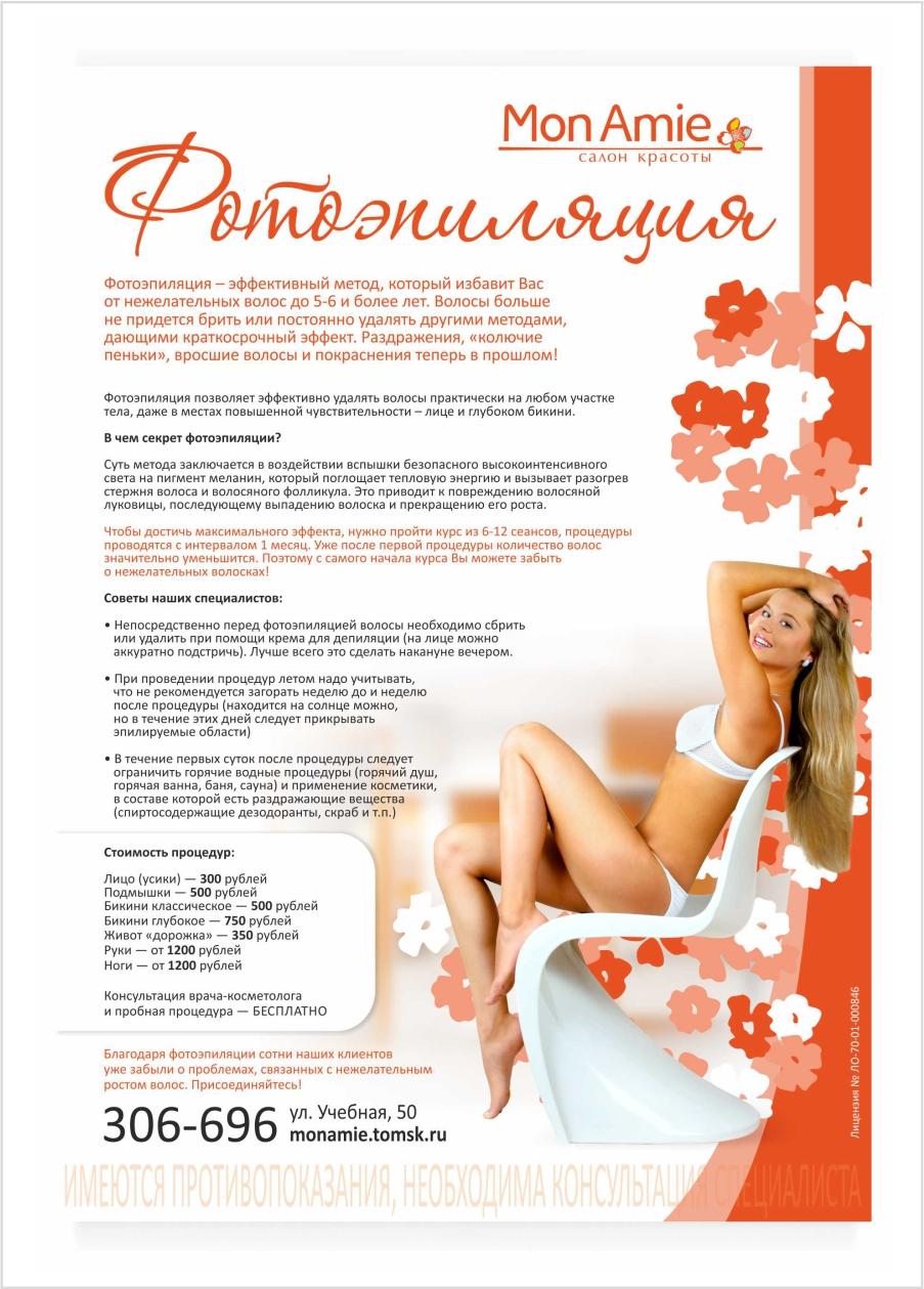Дизайн салона косметологии
